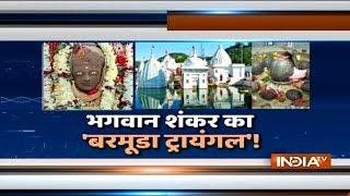 Politicians are scared to fly over Amarkantak in Madhya Pradesh, which is Lord Shiva's 'Bermuda Tri - INDIATV