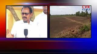 కాళీపట్నం జమీందారి భూ వివాదం : Special Story on Kalipatnam Zamindar Land Dispute |West Godavari |CVR - CVRNEWSOFFICIAL