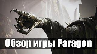 ОБЗОР ИГРЫ PARAGON