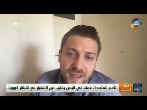 الأمم المتحدة: عملنا في اليمن يقترب من الانهيار مع انتشار كورونا