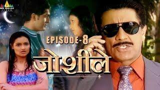 Joshiley Hindi Serial Episode - 8 | Deep Dhillan, Seeraj, Shalini Kapoor | Sri Balaji Video - SRIBALAJIMOVIES