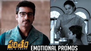 Pantham Movie Emotional Promos |  Gopichand | Mehreen | TFPC - TFPC