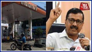 Delhi में VAT का खेल, आज नहीं मिलेगा तेल ! Arvind Kejriwal ने लगाया BJP पर आरोप - AAJTAKTV