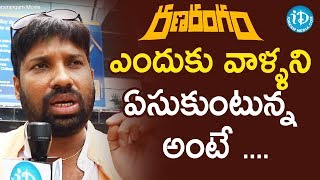 New Controversial Film Critic About Film Industry & Ranarangam Movie - IDREAMMOVIES