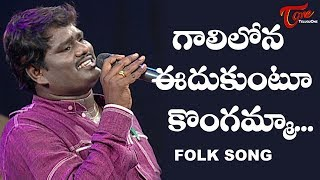 Galilona Eedukuntu Kongamma Folk Song | Telangana Folk Songs | TeluguOne - TELUGUONE