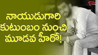 Third Hero Coming From Naidu Family #FilmGossips - TELUGUONE