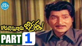 Kodallu Vasthunnaru Jagratta Full Movie Part 1    Shoban Babu, Sharada    K Subba Rao    Satyam - IDREAMMOVIES