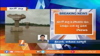 Boat Capsizes In Godavari River At Pasuvula Lanka | East Godavari | iNews - INEWS
