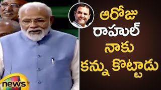 PM Modi Makes Fun About Rahul Gandhi's Hug And Wink In Parliament | Modi Last Speech | Mango News - MANGONEWS