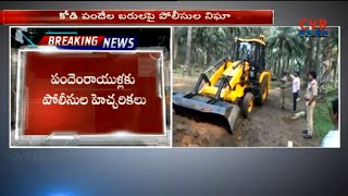 Sankranthi Kodi Pandalu in West Godavari | Police Officers Focus on Kodi Pandalu | CVR News - CVRNEWSOFFICIAL