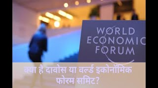 In Graphics: Know, What is Davos? - ABPNEWSTV