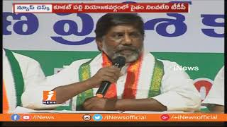 Get Ready For Panchayat Elections in Telangana | Bhatti Vikramarka Directs Congress Cadre | iNews - INEWS