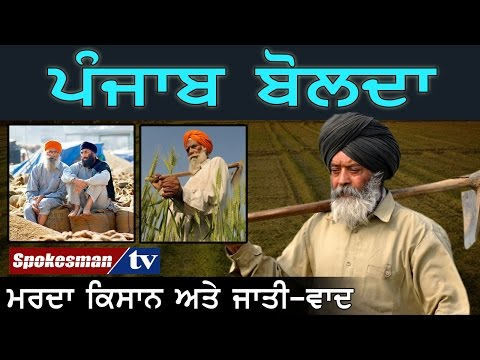 <p>Spokesman TV talked to people of Punjab to know their views on caste politics and farmers.</p>