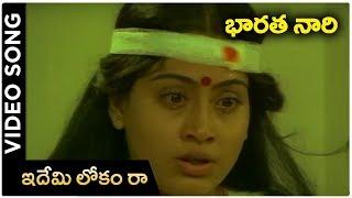 Bharatha Nari Movie || Idemi Loakamro Video Song || Vijaya Shanthi, Vinod Kumar - RAJSHRITELUGU
