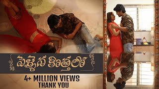 Pelliayina Kothalo || Telugu Short Film 2019 || Yuva Entertainments - YOUTUBE