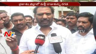 Political Heat Continues in Prakasam District || Gottipati Ravi Kumar vs Karanam Balaram || NTV - NTVTELUGUHD