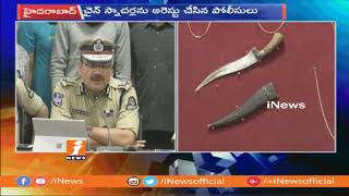 Series Chain Snatching Gang Arrest By Police | Hyderabad | iNews - INEWS