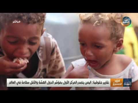 نشرة أخبار التاسعة مساءً | مليشيا الحوثي الانقلابية تمارس كافة أشكال الإرهاب في الحديدة  (26 يناير)