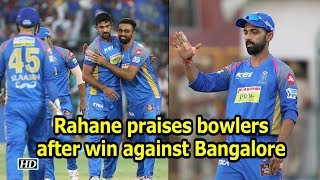 IPL 2018 | Rahane praises bowlers after win against Bangalore - IANSINDIA