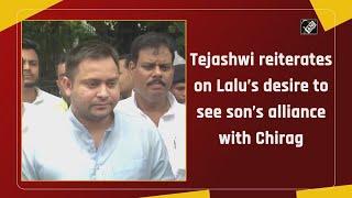 Video - Chirag Paswan ने पटना में Tejashwi Yadav से की मुलाकात