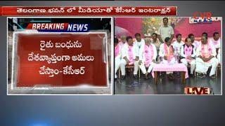 రైతుబంధు దేశవ్యాప్తంగా అమలు చేస్తాం | KCR Press Meet | TRS LP Meeting At Telangana Bhavan | CVR News - CVRNEWSOFFICIAL