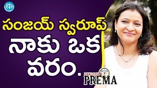 I Am Blessed To Have Sanjay Swaroop As My Husband - Manjula Ghattamaneni || Dialogue With Prema - IDREAMMOVIES