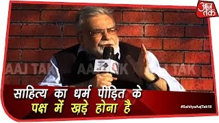 साहित्य आजतक: 'धर्म का साहित्य और साहित्य का धर्म अलग-अलग है' - Narendra Kohli  | #SahityaAajTak18 - AAJTAKTV