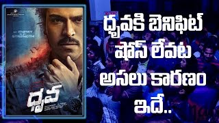 Real reason why Dhruva benefit shows are cancelled | Ram Charan | Rakul Preet | Arvind Swamy - IGTELUGU