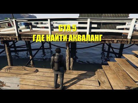 гта 5 как найти лодку с аквалангом