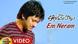 Em Neram Full Video Song | Aakasame Haddu Movie Songs | Navdeep | Panchi Bora | Mango Music - MANGOMUSIC