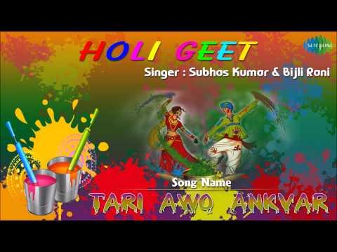 Tari Awo Ankvar | Holi Special Bhojpuri Song | Bijli Rani, Subhas Kumar