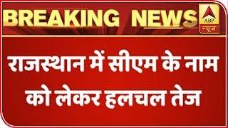Decision is not being delayed, BJP spreading lies: Ashok Gehlot - ABPNEWSTV
