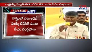 AP CM Chandrababu Naidu Response On YS Sharmila Comments On TDP l CVR NEWS - CVRNEWSOFFICIAL