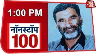 आज दोपहर की ताज़ा खबरें | Non-Stop News 100 | January 17, 2019 - AAJTAKTV