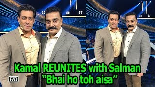 "Kamal Haasan REUNITES with Salman Khan, says ""Bhai ho toh aisa"" - BOLLYWOODCOUNTRY"