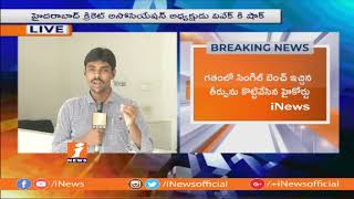High Court Disqualifies G Vivek as Hyderabad Cricket Association President | iNews - INEWS