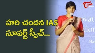 Hari Chandana IAS Superb Speech | Innovations Changing Perceptions and Cityscapes | TeluguOne - TELUGUONE