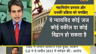 DNA: Is the opposition trying to frighten the judiciary? - ZEENEWS