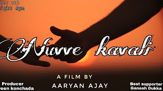Nuvve kavali Telugu short film by Aaryan Ajay 2018 - YOUTUBE
