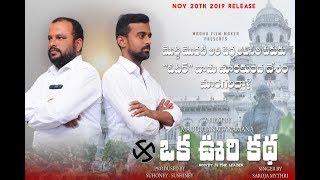 #Kosigi boys OKA OORI KATHA Telugu Short film By Madhu Janaganamana - YOUTUBE