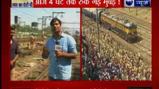 Mumbai: रेलवे में नौकरी की मांग को लेकर छात्रों का आंदोलन खत्म; लाखों मुंबई करों को हुई परेशानी - ITVNEWSINDIA
