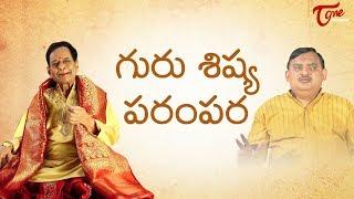 Guru-Shishya Parampara | Behag Tillana | Teachers' Day Special | by DV Mohana Krishna | TeluguOne - TELUGUONE