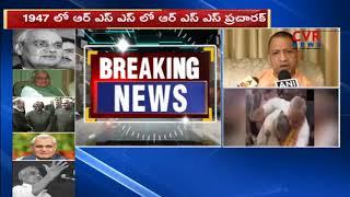UP CM Yogi Adityanath pays Homage to Atal Bihari Vajpayee | CVR News - CVRNEWSOFFICIAL