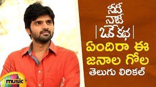 Endi Raa Ee Janala Gola Song Telugu Lyrical | Needi Naadi Oke Katha Movie | Sree Vishnu |Satna Titus - MANGOMUSIC