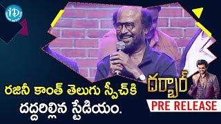 Rajinikanth SUPERB Telugu Speech   Darbar Pre Release Event   Nayanthara   AR Murugadoss - IDREAMMOVIES