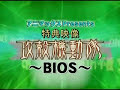 Yoko Kanno - Stand Alone Complex Dvd Bios-03 Interview