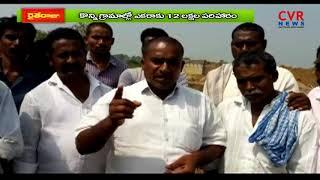 రైల్వే పరిహారంలో వ్యత్యాసాలు - అన్నదాతల ఆగ్రహం : Farmers Fire On Govt in Bhadradri Kothagudem Dist - CVRNEWSOFFICIAL