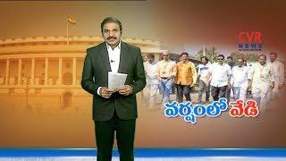 పార్లమెంట్ వర్షకాల సమావేశాలు : Parliament Monsoon Sessions to Begin Tomorrow | CVR Highlights - CVRNEWSOFFICIAL