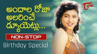 Roja All Time Hit Duets | Roja Birthday Special Telugu Movie Video Songs Jukebox | TeluguOne - TELUGUONE