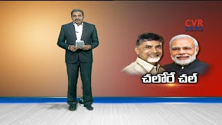 AP CM Chandrababu To Hold Meet With TDP MPs Today | Amaravathi | CVR Highlights - CVRNEWSOFFICIAL